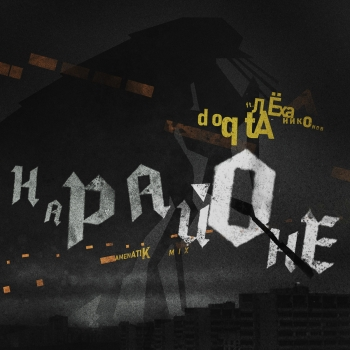 https://alexeystar.com/files/gimgs/th-58_doqta-narayone_cover-002-2_1200px.jpg